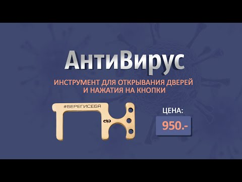"""АнтиВирус"" - инструмент для открывания дверей и нажатия на кнопки"