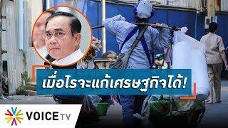Talking Thailand - ทำโพลทีไร ประชาชนบ่นเรื่องเศรษฐกิจแย่อันดับแรกตลอด