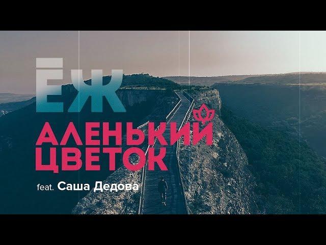 Ёж - Аленький Цветок (feat. Саша Дедова)