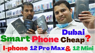 Iphone 12 Pro Max & Mini Dubai Price | Oppo , Vivo ,Samsung S20, Air Pod Pro MinaBazar dubai Price