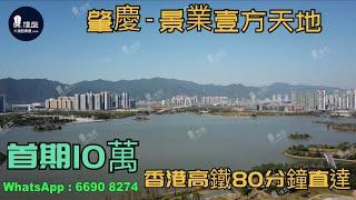 景業壹方天地 首期10萬 香港高鐵80分鐘直達 硯陽湖 長利湖沙灘公園 港人盡享退休生活