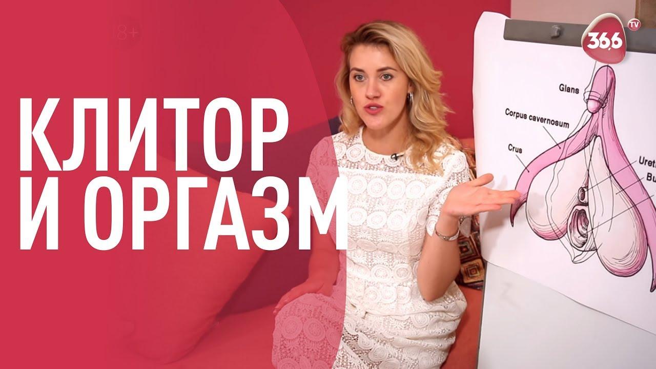 Русском языке ютуб клитор секс размера фото голая
