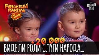 +20 000 - Видели роли Слуги Народа - Ай-яй-яй... | Рассмеши комика Дети 2016