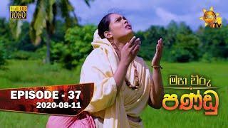 Maha Viru Pandu | Episode 37 | 2020-08-11 Thumbnail