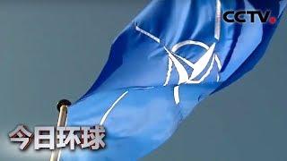 [今日环球]国际观察:北约矛盾重重 峰会蒙上阴影  CCTV中文国际