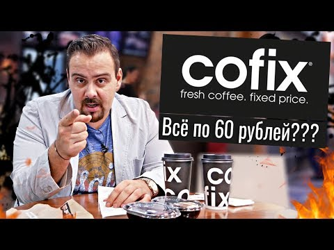 Дисконт кофейня COFIX | Все по 60 рублей, но это не точно ☕☕☕