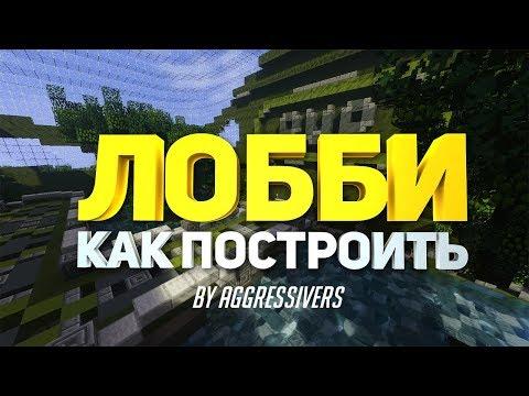 Как построить лобби / спавн с порталами для сервера в Minecraft - майнкрафт туториал