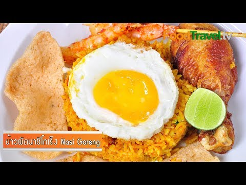 ข้าวผัดนาซีโกเร็ง Nasi Goreng  (อาหารอินโดนีเซีย)
