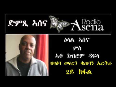 Voice of Assenna: Intv with Mr Kibrom Dafla Re Eritrean Economy and Investment - Part 2