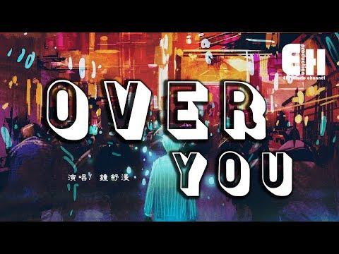 鐘舒漫 - Over You『當