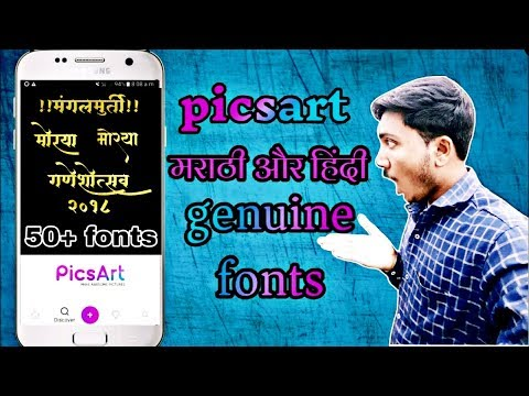 How To Download And Install Hindi And Marathi Font In PicsArt | In Hindi