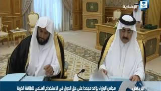 خادم الحرمين يرأس مجلس الوزراء ويؤكد ضرورة وقوف الدول العربية بجانب الشعب السوري