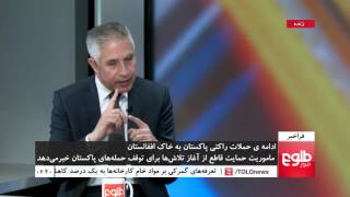 FARAKHABAR: Cross-Durand Line Attacks From Pakistan Discussed