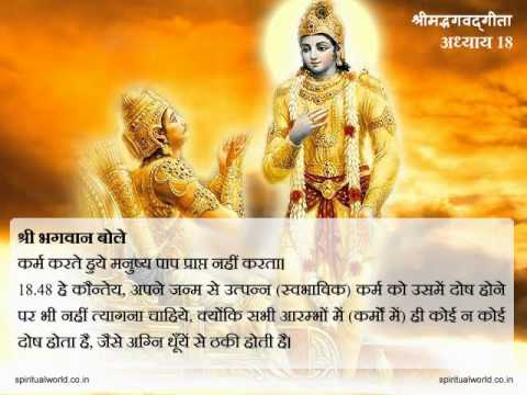 Janmashtami Quotes Wallpapers Srimad Bhagavad Gita As It Was In Hindi Adhyay 18 Youtube