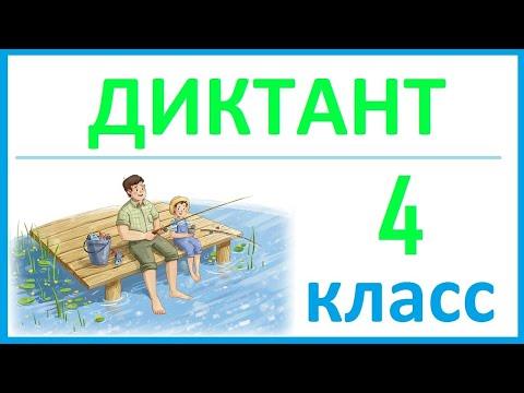 Диктант по русскому языку 4 класс