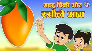 गट्टू चिंकी और रसीले आम   आम का रस   The Juicy Mango   Hindi Stories   Hindi Cartoon   हिंदी कार्टून