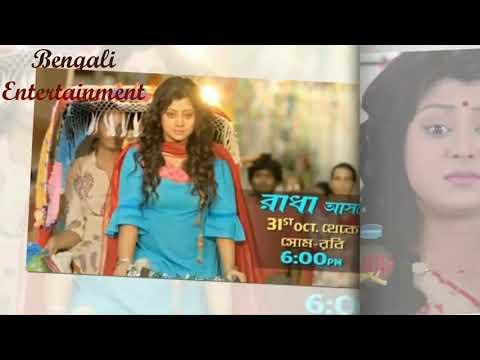 Zee Bangla Serial Radha Latest News 2017 |