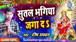 Sutal Bhagiya Jaga Da | Deep Sawan | Superhit Bhojpuri Song