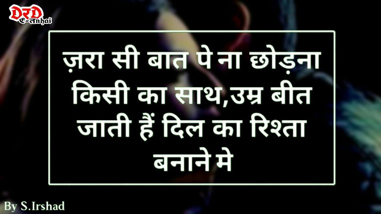 Don't leave me alone   Hindi shayari