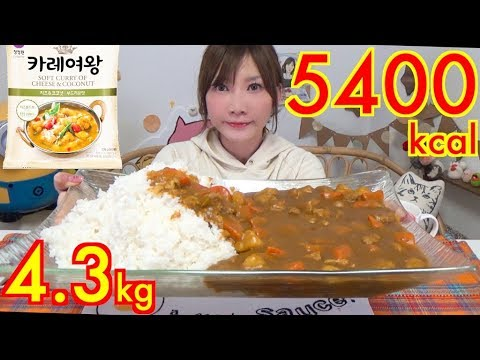 【MUKBANG】 The Queen's Curry!! Korean Simple Cheese & Coconuts Curry! 4.3Kg, About 5400kcal[Use CC]