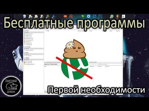 Бесплатные программы первой необходимости для Windows