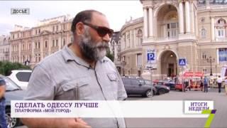 сделать Одессу лучше. Проект «Мой город»