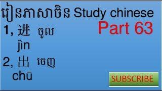 រៀនភាសាចិន ភាគ 63 learning Chinese For Beginners Part 63
