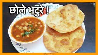 चमचमत छल भटर  Chole bhature recipe in marathi  Street Style Chhole Bhatura