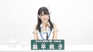 AKB48 49thシングル 選抜総選挙 アピールコメント SKE48 研究生 森平莉子 (Riko Morihira) 【特設サイト】 http://www.akb48.co.jp/sousenkyo49th/ ...