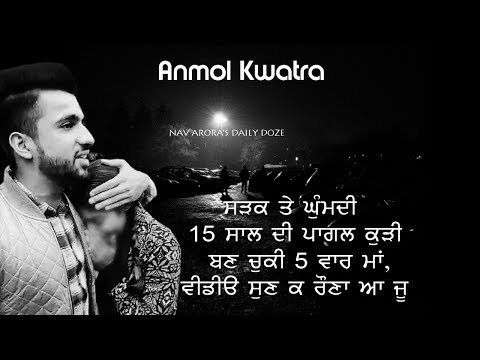 What actually happened with that teenage girl | Anmol Kwatra | Ludhiana Punjab