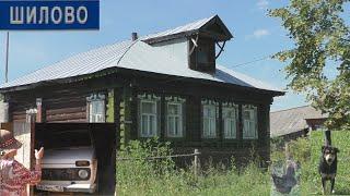 Деревни в глубинке России. Деревня Шилово. Бабушка продает дом. Заброшенные деревенские дома