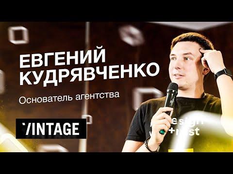 Евгений Кудрявченко. Как работает веб-студия Vintage.