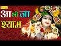 Aa Bhi Ja Shyam | आ भी जा श्याम | Naresh Narsi | दिल को छू जाने वाला कृष्ण भजन