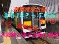 【鉄道旅ゆっくり実況】第1回〜水郡線と東北本線に乗車〜 夏期特別企画「青春18きっ…