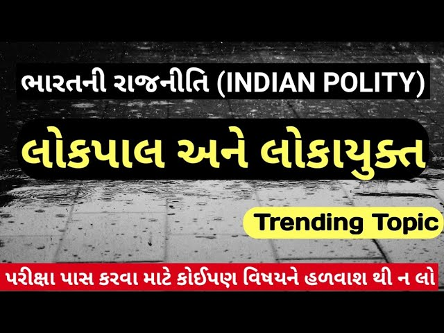 ?????? ??????? - ?????? ??? ?????????   Indian Polity in gujarati   Lokpal and Lokayukt   GPSC  