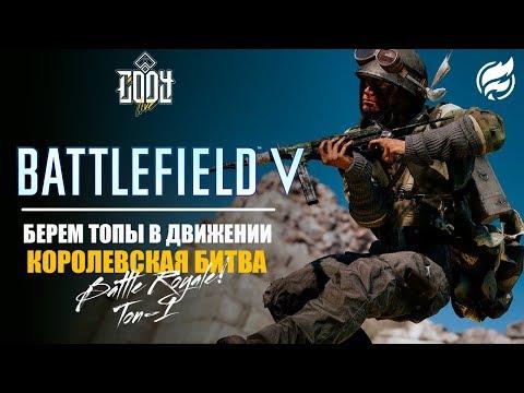 Battlefield 5 ◈ КОРОЛЕВСКАЯ БИТВА ◈ ОГНЕННЫЙ ШТОРМ БЕРЕМ ТОПЫ НЕ СИДИМ НА МЕСТЕ