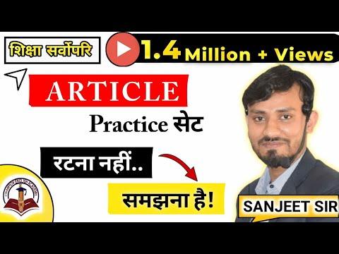 Article Practices  Set Video...........