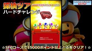 カート sfc コース マリオ 【SFC裏技】スーパーマリオカート