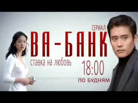 Ва-Банк анонс