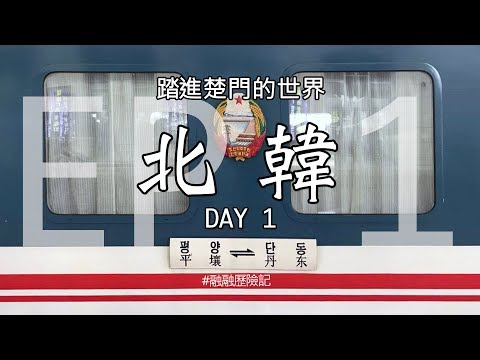踏進楚門的世界:北韓 Day 1 in North Korea  (朝鮮)