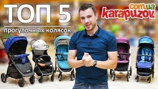 ТОП 5 прогулочных колясок 2018 года. Рейтинг лучших прогулочных колясок karapuzov.com.ua