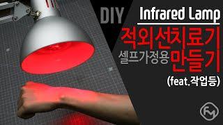 적외선 치료기 만들기 / 적외선 조사기 DIY