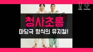 """뮤지컬""""청사초롱""""(보성군문화예술회관)"""