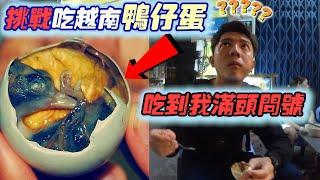 挑战吃越南鸭仔蛋 我满头问号!在越南逼蔡恩雨吃臭糖 哈哈【越南不见电话之旅】