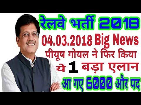 Railway Bharti 2018 Breaking News पीयूष गोयल ने फिर किया एक बड़ा एलान 6000 पदों पर भर्ती इसी महीने
