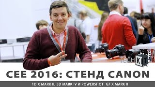 CEE 2016 стенд Canon ▶ 1D X Mark II, 5D Mark IV и G7 X Mark II(На #CEE2016 компания Canon зарекомендовала себя с наилучшей стороны. Гостеприимность и приветливость представит..., 2016-10-11T15:20:42.000Z)