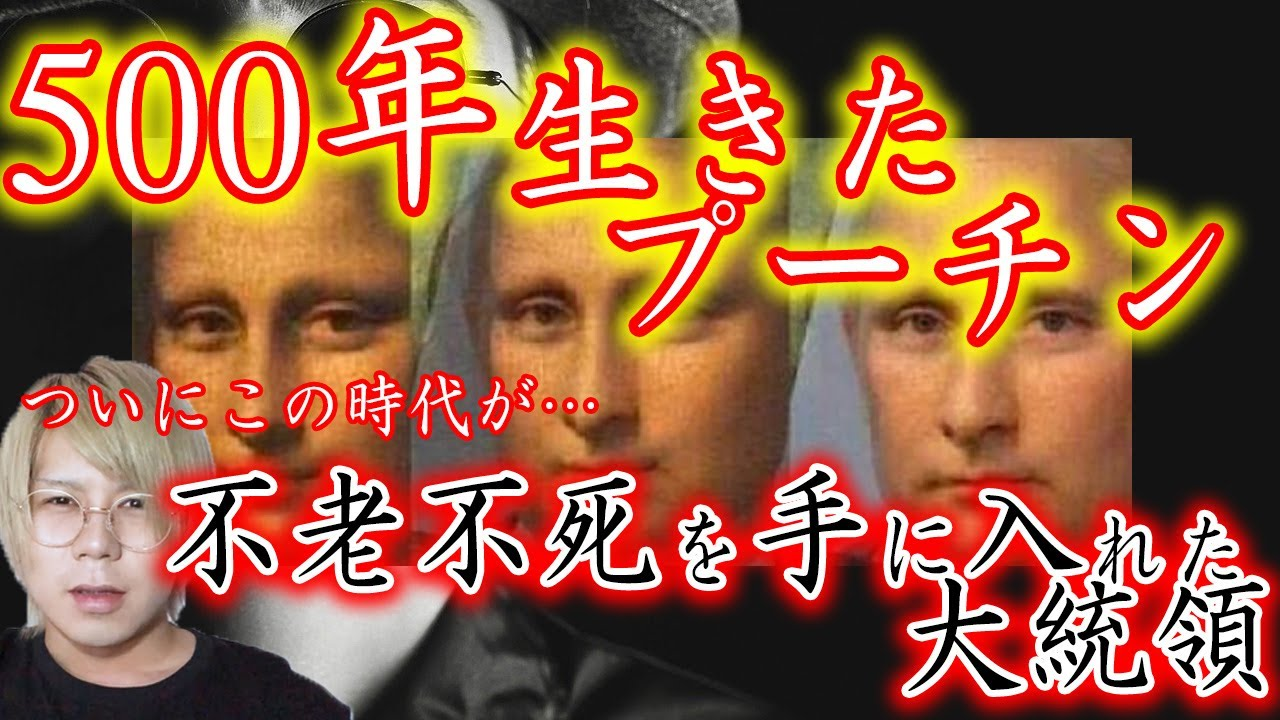 不老不死を手に入れたプーチン大統領。500年以上も生き続ける ...