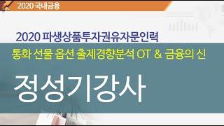 파생상품투자권유자문인력 통화선물옵션 출제경향 분석!!