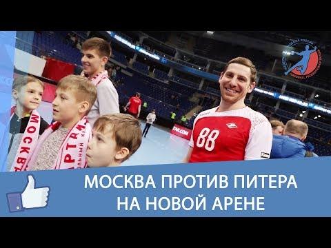 Москва против Питера на новой арене