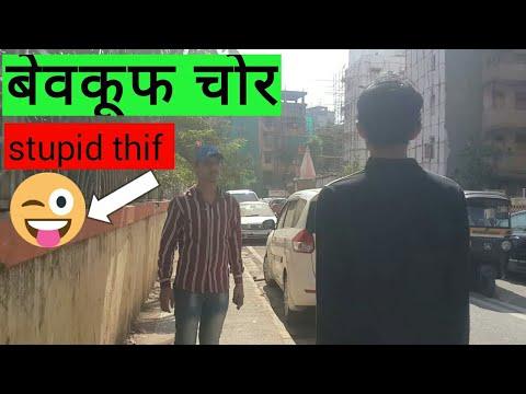 Stupid fool || चोर से बड़ा बेवकूफ (thif is stupid fool ) || Reality Team